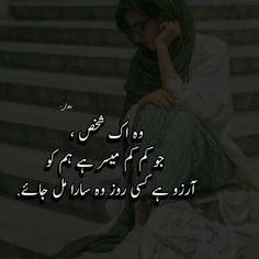 Break up poetry: pin by tanveer jilani on windy t poetry iqbal poetry and. Urdu Thoughts, Deep Thoughts, Urdu Quotes, Poetry Quotes, Qoutes, Music Rock, Line Love, Iqbal Poetry, Twin Souls