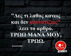 Manado, Funny Statuses, Greek Quotes, Greeks, Have Some Fun, Funny Facts, True Words, Just For Laughs, Picture Quotes