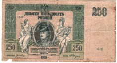 AOStory из ЖЖ: Банкноты Гражданской войны - ZAVODFOTO.RU ...