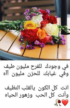 قلب#انت#فرح#كون#