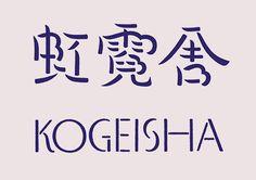 Kogeisha | Tézzo SUZUKI / 鈴木哲生