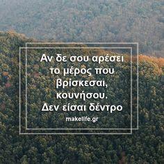 14 φράσεις με νόημα για να ξεκινήσει η εβδομάδα δυνατά Words Of Wisdom Quotes, Poetry Quotes, Deep Words, True Words, Happy Quotes, Me Quotes, Unique Quotes, Empowering Quotes, Greek Quotes