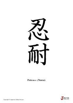 """Japanese Symbol for Patience 