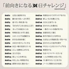 1日1回取り組むだけ!「#前向きになる30日チャレンジ 」。前向きな行動をすることで心が変わっていきます。 . . . #1日1回#チャレンジ#前向き#30日チャレンジ #20代#30代#40代#ポジティブ #日本語勉強#ためになる