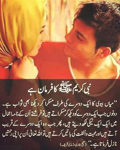 Islamic Quotes On Marriage, Best Islamic Quotes, Quran Quotes Inspirational, Muslim Love Quotes, Beautiful Islamic Quotes, Cute Love Quotes, Religious Quotes, Beautiful Dua, Islam Marriage