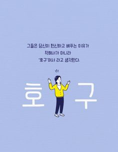 [BY 쌤앤파커스] #쌤앤파커스 #착하게그러나단호하게 #무옌거 #관계심리 #인간관계 #심리학 #책문화 #... Some Quotes, Words Quotes, Sayings, Super Junior, Korean Quotes, Learn Korean, Korean Language, Bullet Journal Inspiration, Famous Quotes