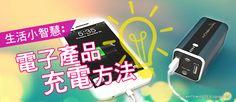 . 2010 - 2012 恩膏引擎全力開動!!: 生活小智慧 - 電子産品充電方法