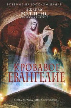 Кровавое евангелие - Джеймс Роллинс & Ребекка Кантрелл
