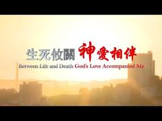 "【Eastern Lightning】Micro Film ""Between Life and Death God's Love Accompa..."