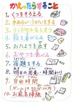帰ったらすることリスト~中学生バージョン~ | お部屋をキレイに!お片付け&お掃除【広島県/福山/尾道/三原】整理収納アドバイザー世良美由紀 Teaching Kids, Kids Learning, Kids English, Kids Study, House Rules, Book Of Life, Kid Spaces, Kids Education, Life Hacks