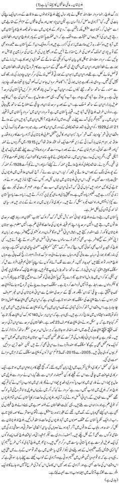 thesis statement kia hy in urdu 2017