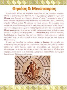 Greek Language, Second Language, Baby Play, Greek Mythology, Archaeology, Greeks, Blog, Challenge, Museum