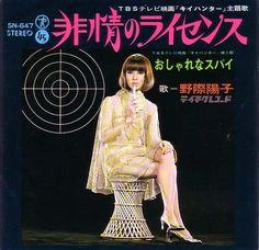 イメージ 2 Cover Art, Lp Cover, Vinyl Cover, Easy Listening, Music Covers, Album Covers, Pochette Album, Aesthetic Japan, Vintage Records