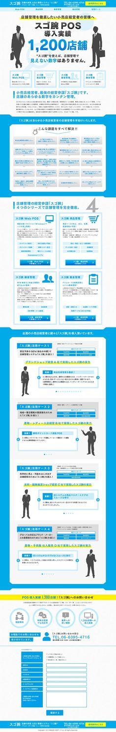 スゴ腕 POS導入実績1200店舗【サービス関連】のLPデザイン。WEBデザイナーさん必見!ランディングページのデザイン参考に(シンプル系)