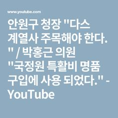 """안원구 청장 """"다스 계열사 주목해야 한다. """" / 박홍근 의원 """"국정원 특활비 명품 구입에 사용 되었다."""" - YouTube"""