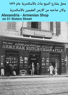 Old Egypt, Cairo Egypt, Alexandria Egypt, Mosques, Old Ads, Old Photos, Cities, Places To Visit, Pdf