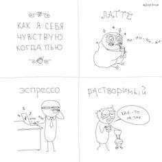 #кофе #комиксы #латте #эспрессо #кофеманы #coffee #кофехауз