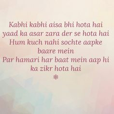 Tera zikr jisme hua na ho mere pas aisa lamha na ho Forever Love Quotes, First Love Quotes, Love Quotes Poetry, Secret Love Quotes, True Love Quotes, Poem Quotes, Smile Quotes, Nice Poetry, Poems