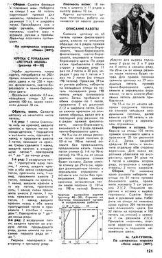 """вязание из старых журналов """"Наука и жизнь"""" фото 25-2"""