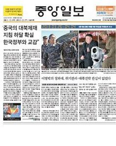 Rien de neuf sous le soleil de Pyongyang - la une du quotidien sud-coréen JoongAng Ilbo