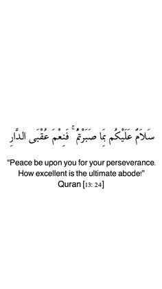 Al-Qur'an al-Kareem - القرآن الكريم Quran Quotes Love, Quran Quotes Inspirational, Ali Quotes, Reminder Quotes, Islamic Love Quotes, Muslim Quotes, Verses About Work, Hazrat Ali Sayings, Religion Quotes
