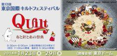 東京国際キルトフェスティバル Quilt