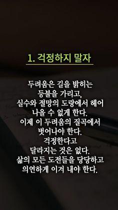 나에게 거는 자신감 주문 7가지 Wise Quotes, Famous Quotes, Inspirational Quotes, Life Skills, Life Lessons, Korean Language Learning, Korean Quotes, Sense Of Life, Korean Words