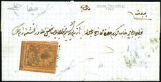 "Hayfa - Haifa : 1863 Entire letter from Haifa to Beyrout bearing Turkey first issue Postage Due 1 piastre black and brick (Michel P.2) tied by dotted battal handstamp at upper left showing by Arabic manuscript ""Haifa"" dispatch post office and the rate with weight ""3 dirhem 1 piastre"" dated ""10 September 1863"" internally (Julian Calender) ,A Magnificent Exhibition item of the Highest calibre and the undoubted highlight of Holy Land & Turkish philately. Ex.Sorani Manuella collection… Ottoman Empire, Holy Land, Post Office, Highlight, Brick, September, Turkey, Auction, Lettering"