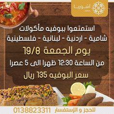 استمتعوا ببوفيه مأكولات شامية - أردنية - لبنانية - فلسطينية في مطعمنا #اشوريا يوم الجمعة الموافق / من الساعة : ظهرا الى  عصرا سعر البوفيه  للشخص الواحد للحجز و الاستفسار