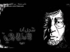 سجل انا عربي .. محمود درويش