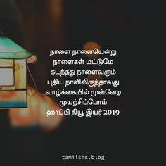 ஹாப்பி நியூ இயர் 2019 - Happy New Year Wishes in Tamil. Friendship Quotes In Tamil, Friendship Day Greetings, Tamil Wishes, Diwali Wishes, Love Quotes For Wife, Sister Quotes, Happy New Year Wishes, Happy New Year 2019, Happy Birthday In Tamil