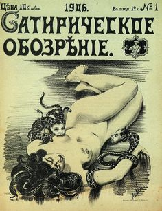 1905-1906 Russian Underground Press, Satiricheskoe Obozrenie (Satirical Review) No. 1, 1906