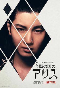 Borderlands, Japanese Drama, Japanese Boy, Series Movies, Film Movie, Netflix Series, Yandere, Dramas, Album Songs