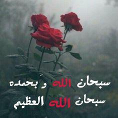 خفيفة على لسانك وثقيلة في ميزانك والذي خلقك يحبها رددها وأنشرها سبحان الله وبحمده سبحان الل New Wallpaper Iphone Islamic Pictures Eid Mubarak Wishes