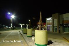 Plaza del las Culturas, Coatzacoalcos