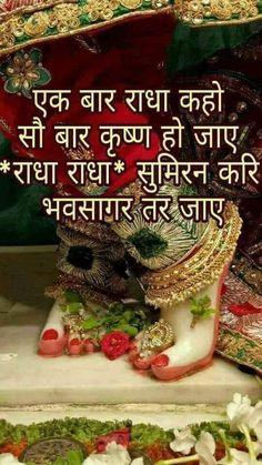 Krishna Quotes In Hindi, Radha Krishna Quotes, Radha Krishna Photo, Krishna Photos, Hindi Quotes, Inspirational Good Morning Messages, Radha Kishan, Kalam Quotes, Get Closer To God