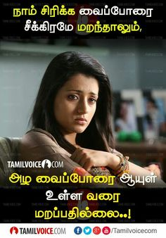 Voice Quotes, Tamil Kavithaigal, Morning Qoutes, Trisha Krishnan, Kalam Quotes, God Pictures, True Facts, Islamic Quotes, Did You Know