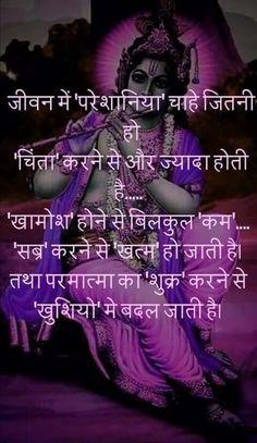 Krishna. Just love this Hindi font!