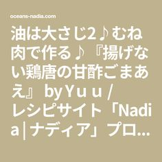 油は大さじ2♪むね肉で作る♪『揚げない鶏唐の甘酢ごまあえ』 by Yuu / レシピサイト「Nadia   ナディア」プロの料理を無料で検索
