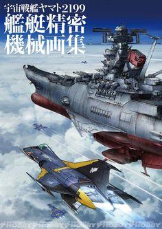 Space Battleship Yamato 2199 - 宇宙戦艦ヤマト2199