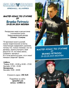 Branko Petrovic - Moscow STA course!