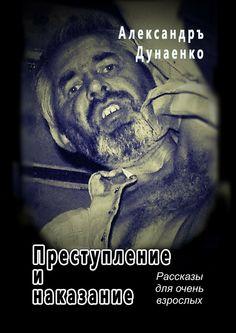 Преступление инаказание - Александръ Дунаенко — Ridero