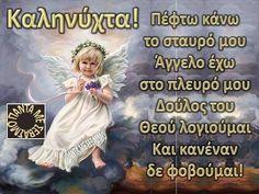 Good Night Sweet Dreams, Prayers, Greek, Movie Posters, Good Night, Film Poster, Prayer, Beans, Greece