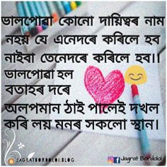 Assamese Quotes For Love, Assamese Quotes for sad , assamese romantic quotes photo, Assamese Quotes photo for whatsapp and facebook latest assamese Quotes by Jagrat Bordoloi Home Quotes And Sayings, Love Me Quotes, Couple Quotes, Fall Eyeshadow Looks, Blue Eyeshadow Looks, Love Hd Images, Proposal Quotes, Best Proposals, Qoutes About Love