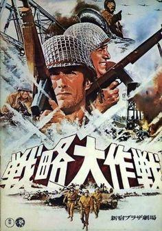 『戦略大作戦』 Kelly's Heroes (1970) ~ 『De l'or pour les braves』 Cette brochure du film a été publiée à Tokyo dans 1970. Le nom du cinéma dans ❝Shinjyuku Plaza Théâtre❞ est imprimé à cette brochure. C'était un événement de la Nouvelle année.
