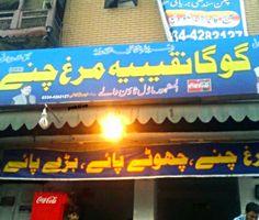 Goga Naqeebia Murgh Chanay (Babar Market), Lahore. (www.paktive.com/Goga-Naqeebia-Murgh-Chanay-(Babar-Market)_528SA11.html)