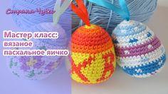 Мастер класс: Вяжем пасхальное яичко крючком.crochet Easter egg
