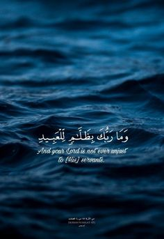 Quote of the Qur'an Quran Quotes Love, Beautiful Islamic Quotes, Islamic Inspirational Quotes, Beautiful Verses, Allah Quotes, Hindi Quotes, Prophet Muhammad Biography, Prophet Muhammad Quotes, Quran Arabic