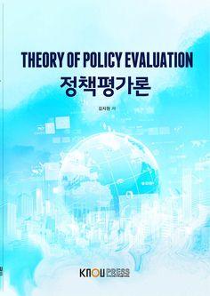 (시안) 정책평가론 교재표지, 한국방송통신대학교 출판문화원, 2015  Book Cover Design