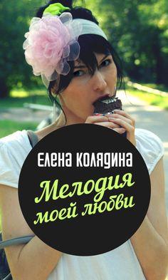 Мелодия моей любви #литература, #журнал, #чтение, #детскиекниги, #любовныйроман